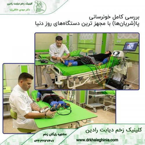 بررسی کامل خون رسانی پاها (شریان) با مجهزترین دستگاه های روز دنیا